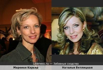 Мареике Карьер и Наталья Ветлицкая