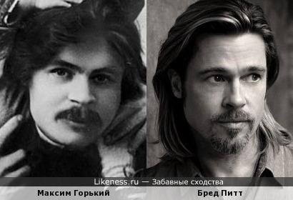 Максим Горький и Бред Питт