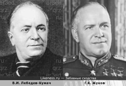В.И. Лебедев-Кумач и Г.К. Жуков похожи