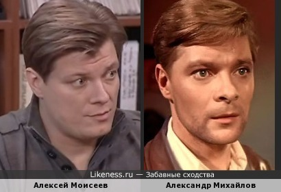 Алексей Моисеев и Александр Михайлов