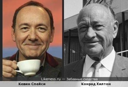 Кевин Спейси и Конрад Хилтон