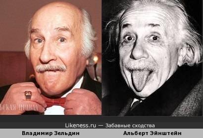 Владимир Зельдин и Альберт Эйнштейн
