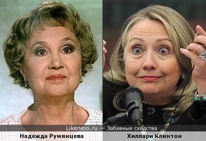 Хиллари Клинтон напомнила Надежду Румянцеву