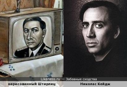 В роли Штирлица - Николас Кейдж