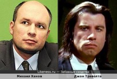 Михаил Ханов и Джон Траволта