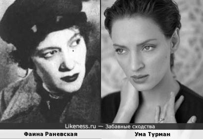 Фаина Раневская и Ума Турман