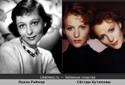 Луиза Райнер и сёстры Кутеповы