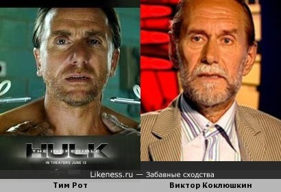 Тим Рот и Виктор Коклюшкин
