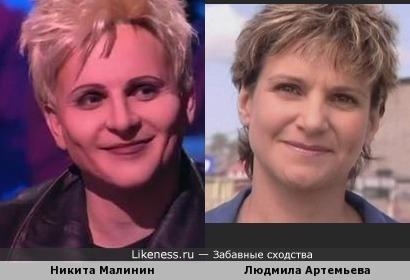 Никита Малинин в образе напомнил Людмилу Артемьеву