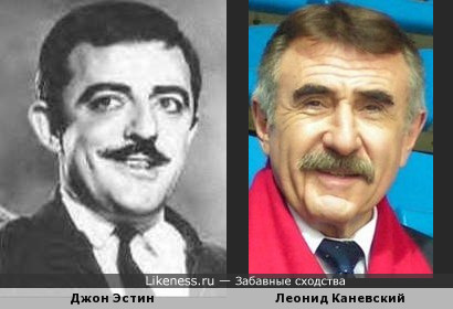 Леонид Каневский и Джон Эстин