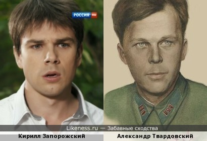 Кирилл Запорожский и Александр Твардовский