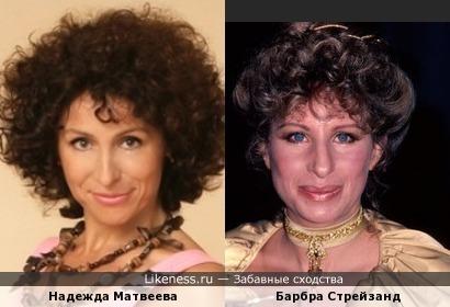 Надежда Матвеева и Барбра Стрейзанд