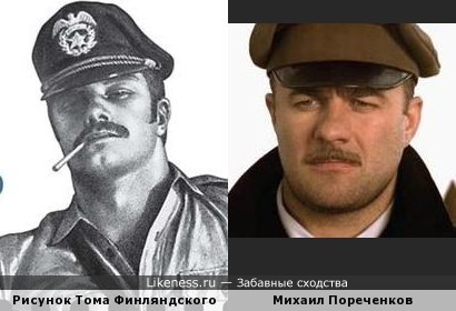 Мужчина на рисунке Тома Финляндского напоминает Михаила Пореченкова