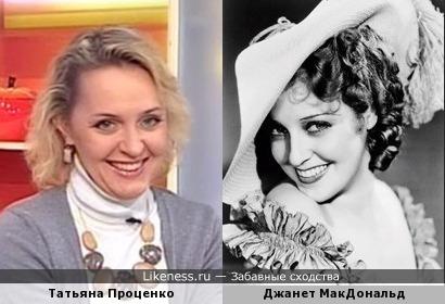 Татьяна Проценко и Джанет МакДональд