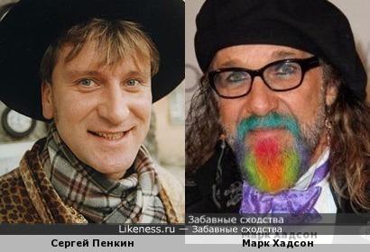 Сергей Пенкин и Марк Хадсон