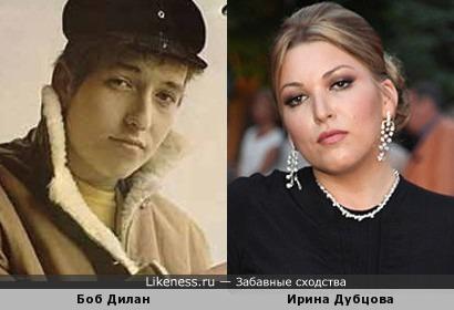 Боб Дилан и Ирина Дубцова