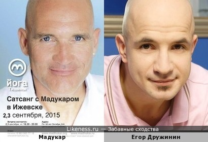 Йог Мадукар и Егор Дружинин