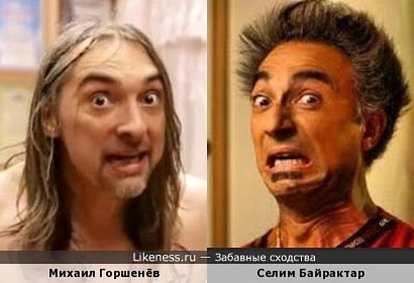 Селим Байрактар и Михаил Горшенёв