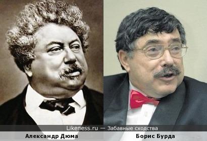 Александр Дюма и Борис Бурда