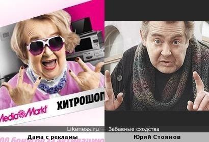 Дама с рекламы чем-то напомнила Юрия Стоянова