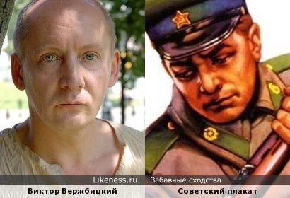 Пограничник и Виктор Вержбицкий