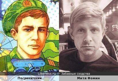Пограничник с плаката и Митя Фомин