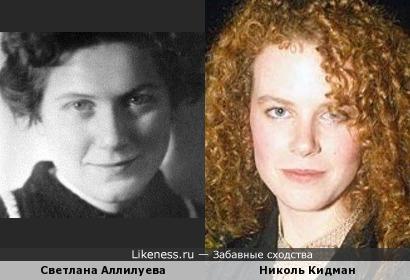 Светлана Аллилуева и Николь Кидман