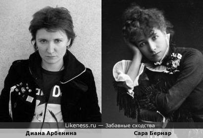 Диана Арбенина и Сара Бернар