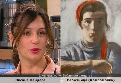 Оксана Фандера и героиня картины Самохвалова А.Н.