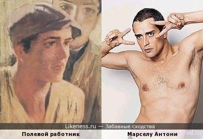 Полевой работник и Марселу Антони