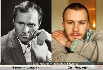 Василий Шукшин и Хит Леджер