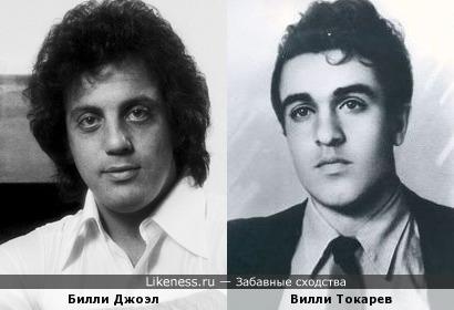 Билли Джоэл похож на Вилли Токарева