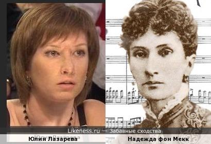 Юлия Лазарева и Надежда фон Мекк