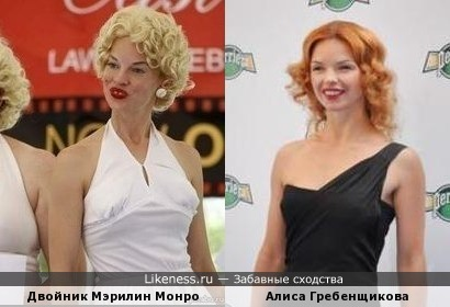 Двойник Мэрилин Монро и Алиса Гребенщикова