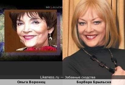 Ольга Воронец и Барбара Брыльска