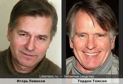 Игорь Ливанов и Гордон Томсон