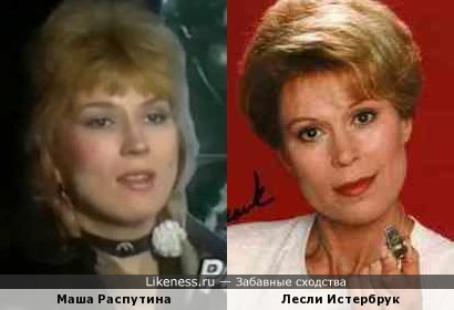 Маша Распутина напомнила Лесли Истербрук