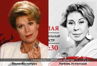 Лесли Истербрук и Любовь Успенская