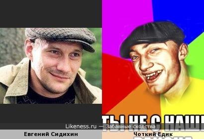 Мем Чоткий Едик и Евгений Сидихин
