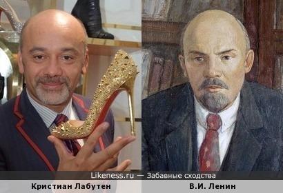 Ленин и Кристиан Лабутен