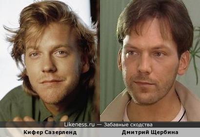 Кифер Сазерленд и Дмитрий Щербина
