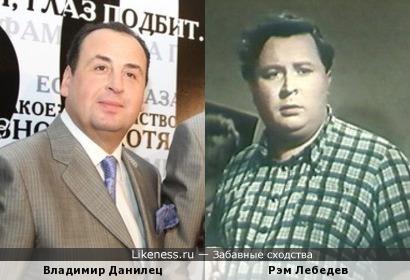 Владимир Данилец похож на Рэма Лебедева