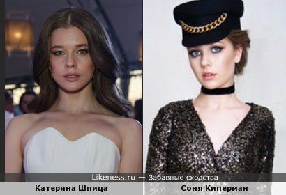 Соня Киперман напомнила Катерину Шпица