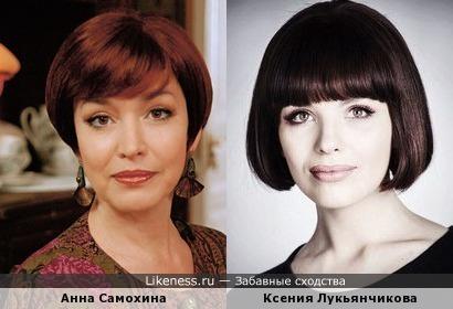 Ксения Лукьянчикова напомнила Анну Самохину