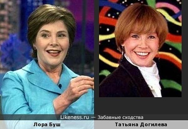 Лора Буш и Татьяна Догилева