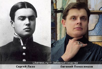 Сергей Лазо и Евгений Понасенков