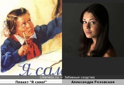 Пионерка и Александра Розовская