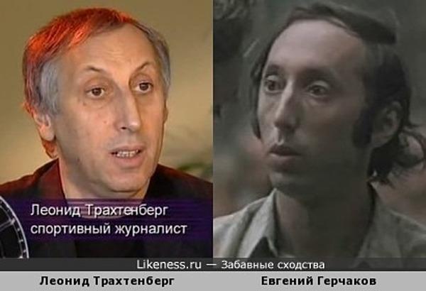 Леонид Трахтенберг и Евгений Герчаков