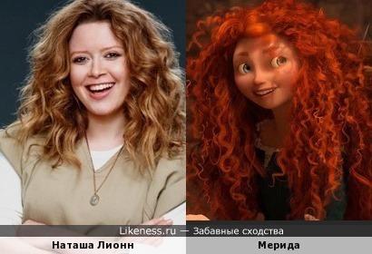 Наташа Лионн и Мерида