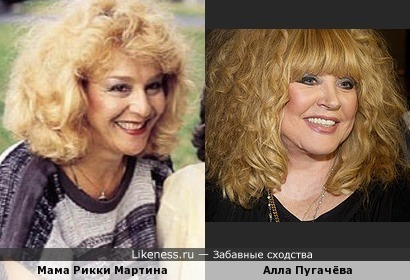 Мама Рикки Мартина и Алла Пугачёва
